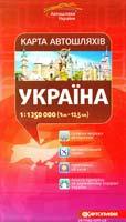 Україна : Карта автошляхів : 1:1250 000 (1см=12,5км) 978-617-670-403-4