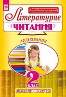 Будна Наталя Олександрівна Літературне читання : аудіювання : діагностичні картки : 2 клас. За оновленою програмою 978-966-10-4965-8