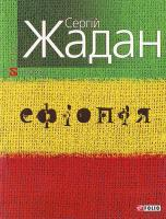 Жадан С. В. Ефіопія 978-966-03-4726-7