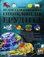 Велика ілюстрована енциклопедія ерудита 978-617-526-134-7