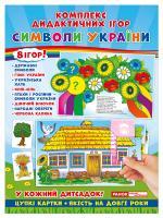 Комплекс дидактичних ігор. Символи України