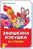 Сонечко Ірина Сказки в стихах. Заюшкина избушка 978-966-74-8192-6