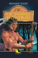 Купер Фенімор Останній із могікан: Роман 966-692-461-7