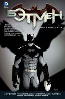 Снайдер Скотт Бэтмен. Книга 2. Город Сов 978-5-389-09573-1