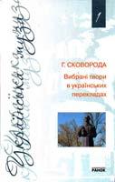 Сковорода Григорій Сковорода Григорій. Вибрані твори в українських перекладах 978-966-672-826-8
