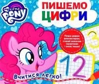 Пишемо цифри. Пиши-стирай. ТМ «My Little Pony» 978-966-462-980-2