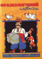Григорєв Ю. Фразеологічний словник 966-661-874-5, 978-966-661-874-3