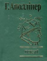 Аполінер Гійом Поезії 978-966-03-4519-5