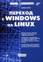 Дэвид Аллен Переход с Windows на Linux 5-94157-720-6, 5-7502-0068-х, 1-931836-39-6
