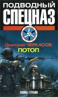 Дмитрий Черкасов Потоп 978-5-17-057286-1, 978-5-9725-1463-2