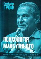 Гроф Станіслав Психологія майбутнього : уроки з сучасних досліджень свідомості 978-966-325-217-9