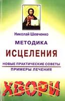 Шевченко Николай Методика исцеления. Новые практические советы. Примеры лечения 5-89408-048-7