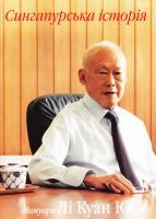 Лі Куан Ю Сингапурська історія. Мемуари Лі Куан Ю. Том 1 966-8961-09-9