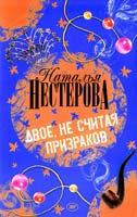 Наталья Нестерова Двое, не считая призраков 978-5-17-050549-4, 978-5-271-19724-6, 978-985-16-4827-2