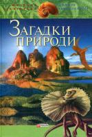 Скляренко В. Загадки природи 978-966-03-5964-2