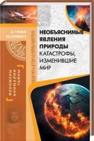 Реутов Сергей Необъяснимые явления природы. Катастрофы, изменившие мир 978-617-12-4132-9