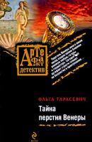 Ольга Тарасевич Тайна перстня Венеры 978-5-699-36403-9