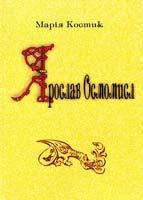Костик Марія Ярослав Осмомисл 978-966-668-307-9