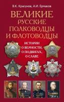 Красунов Владимир, Ермаков Александр Великие русские полководцы 978-5-227-02579-1