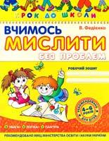 Федієнко В. Вчимось мислити без проблем 966-8114-72-8