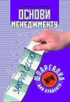 Кокарев Микола Шпаргалка для студента. Основы менеджменту (№ 4) 978-611-030-146-6