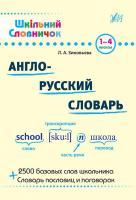 Зінов'єва Л. О. Англо-русский словарь 978-966-284-062-9