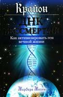 Бессен Барбара Крайон. ДНК бессмертия : Как активизировать ген вечной жизни 978-5-699-55050-0