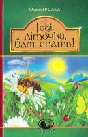 Пчілка Олена Годі, діточки, вам спать! : Вірші, оповідання, казки, фольклорні записи 978-966-10-4245-1