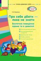 Яковенко Л.В. Сучасна дошкільна освіта. Про себе дбати - лиха не мати. Методичний посібник