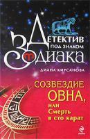 Диана Кирсанова Созвездие Овна, или Смерть в сто карат 978-5-699-33965-5