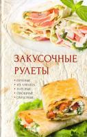 Романова Марина Закусочные рулеты 978-617-7246-06-9