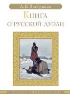 Востриков Алексей Книга о русской дуэли 978-5-389-04822-5