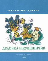 Катаев Валентин Дудочка и кувшинчик (Рисунки В. Юдина ) 978-5-389-11935-2