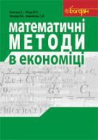 Благун Іван Семенович, Кічор В.П., Фещур Р.В., Воробець С.Й. Математичні методи в економіці. Навчальний посібник. 978-966-10-1578-3