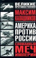 Максим Калашников Сломанный меч Империи 5-17-018941-9, 5-271-06812-9, 5-9577-0061-4