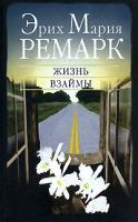 Эрих Мария Ремарк Жизнь взаймы 5-17-041583-4, 5-9713-3340-2, 978-985-13-9816-0