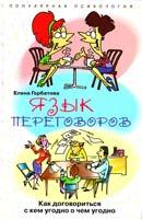 Горбатова Елена Язык переговоров. Как договориться с кем угодно о чем угодно 978-5-9524-4034-0