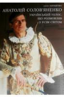 Терещенко Алла Анатолій Солов'яненко. Український голос, що розмовляв з усім світом 966-95841-4-0