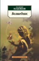 Набоков Владимир Волшебник 978-5-389-03342-9
