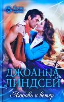 Джоанна Линдсей Любовь и ветер 978-617-12-5864-8