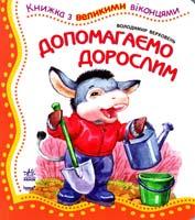 Верховень Володимир Допомагаємо дорослим. (картонка) 978-966-314-497-9