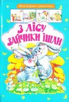 Художники Любов Андрощук, Оксана Харук З лісу зайчики ішли 966-7678-79-2
