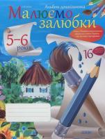 Ланіна Ірина Альбом дошкільника. Малюємо залюбки. 5-6 років 978-617-00-1973-8