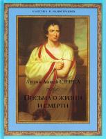 Луций Анней Сенека Письма о жизни и смерти 978-5-373-04076-1