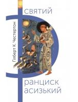 Честертон К. Гільберт Святий Франциск Асизький 978-966-938-158-3