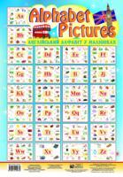 Будна Тетяна Богданівна Alphabet Pictures. Англійський алфавіт в малюнках. Навч.посіб.в таблицях 978-966-10-0563-0