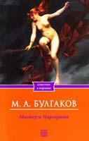 Булгаков Михаил Мастер и Маргарита 978-966-14-4834-5