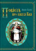 Вїдейко М. ПОВІСТЬ ПРО КНЯЗЯ КИЯ 978-966-1658-21-8