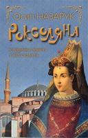 Назарук Осип Роксоляна: Історична повість з XVI ст. 978-617-7025-34-3
