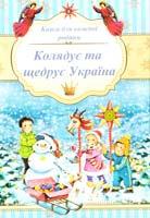 Колядує та щедрує Україна: вірші, колядки, щедрівки, оповідання 978-966-1512-05-3